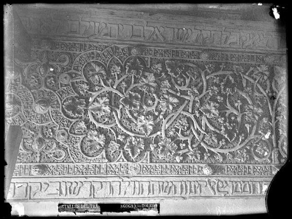 CA-0529-VI_Sinagoga del Tránsito-Detalle decorativo del friso alto