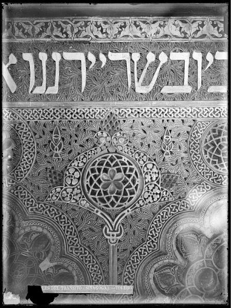 CA-0531-VI_Sinagoga del Tránsito-Detalle decorativo del friso alto