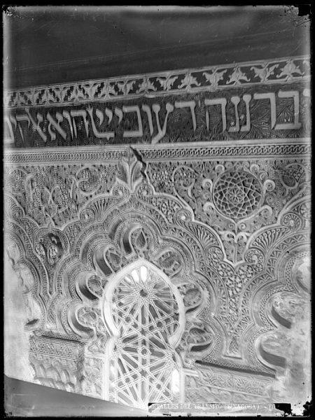 CA-0533-VI_Sinagoga del Tránsito-Detalle decorativo del friso alto