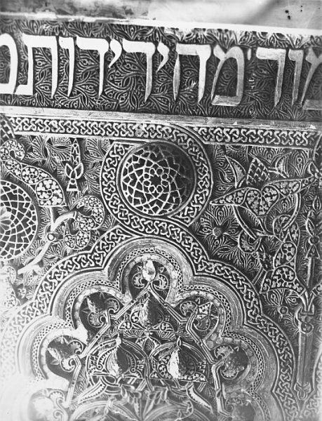 CA-0535-PA_Sinagoga del Tránsito-Detalle decorativo del friso alto