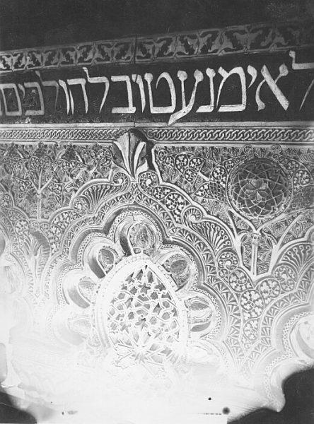 CA-0536-PA_Sinagoga del Tránsito-Detalle decorativo del friso alto