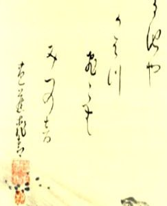 Talleres Juveniles: Haikus y Cultura japonesa