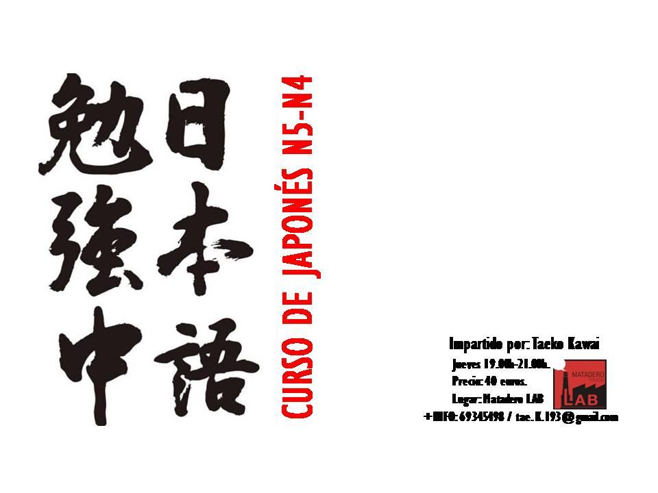 http://www.toledo.es/wp-content/uploads/2018/12/curso-de-japones.jpg. Clase de idioma japonés para N5-N4.