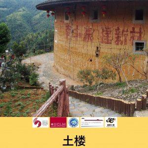 Exposición fotográfica: Tulou (Arquitectura tradicional de Fujian, China)