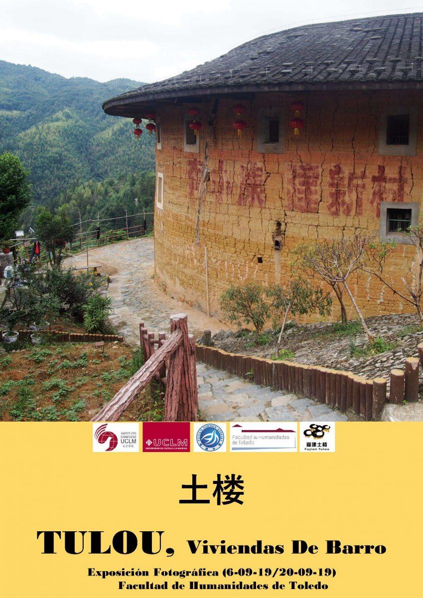 http://www.toledo.es/wp-content/uploads/2019/09/tulou-expo-849x1200.jpg. Exposición fotográfica: Tulou (Arquitectura tradicional de Fujian, China)