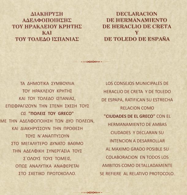 https://www.toledo.es/wp-content/uploads/2021/06/hermanamiento-heraclio.png. El Archivo Municipal celebra el Día Internacional de los Archivos publicando nuevos recursos históricos sobre Toledo